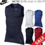 ナイキ プロ NIKE PRO メンズ アンダーシャツ コンプレッション トレーニング シャツ タンクトップ ノースリーブ 703093