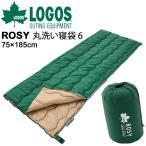 シュラフ 封筒型 スリーピングバッグ 寝具/ロゴス LOGOS 庭キャンプ ROSY 丸洗い寝袋・6(グリーン)/適正温度6℃まで/72600611【ギフト不可】