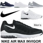 ナイキ NIKE/エア マックス インビガー/メンズスニーカー ホワイト ランニングシューズ/エアマックス AIR MAX INVIGOR/トレーニング ジム/749680