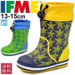 ショッピング長靴 レインブーツ 長靴 ベビー キッズ 男の子 子ども イフミー IFME 雨靴 子供靴 13.0-15.0cm 防水 撥水 防滑 雨 雪 ボーイズ 男児 星柄 ながぐつ/80-7713