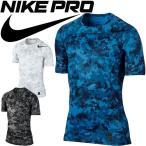 半袖 コンプレッションシャツ メンズ /ナイキ NIKE /ナイキプロ NIKE PRO ハイパークール コンプレッション インナーシャツ アンダーウェア 男性/828177