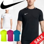 半袖 Tシャツ メンズ/ ナイキ NIKE /トップ サッカー フットボール プラクティス シャツ プラシャツ ウェア スポーツウェア ジム シンプル 832968