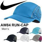 ランニング キャップ メンズ ナイキ NIKE AW84 エアロビル 帽子 男性 日差し対策 速乾 アクセサリー ジョギング マラソン ウォーキング ゴルフ スポーツ/848377