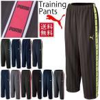 プーマ ジャージ パンツ/PUMA/トレーニングパンツ /シャドーストライプ/862217
