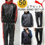 メンズ 裏トリコットジャケット&パンツ上下セット プーマ PUMA ウインドブレーカー ウインドパンツ ランニング  トレーニング ジム スポーツ 920202-920203