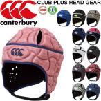 カンタベリー canterbury クラブプラス ヘッドギア ラグビーアクセサリー IRBマーク HEAD GEAR /AA05382