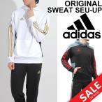 アディダス メンズ adidas スウェット 上下セット オリジナルデザイン/スエット パーカー ジャケット パンツ
