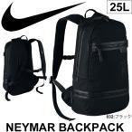 ナイキ ネイマール バックパック NIKE サッカー フットボール スポーツバッグ メンズ シューズ ボール収納 かばん Neymar 正規品 リュックサック/BA5317