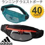 アディダス ランニング ウエストポーチ adidas RN ランニングメイトL メンズ レディース ウエストバッグ マラソン スポーツバッグ ランアクセ スマホ収納/BCZ51