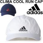 アディダス クライマクール キャップ ITF テニス ランニング マラソン ウォーキング ひんやり 涼感 帽子 climacool CAP スポーツアクセサリ/BFH47