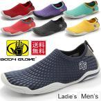アクアシューズ メンズ レディース ボディグローブ Body Glove ウォーターシューズ マリンシューズ 水陸両用 海 水辺 アクティビティ 男女兼用 靴 /BG-113