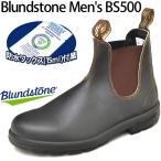 メンズ 長靴 サイドゴアブーツ レインブーツ メンズブーツ ブランドストーン【Blundstone】メンズシューズ 防水 BS500