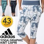 アディダス adidas レディース カプリパンツ ヨガパンツ yoga グラフィックニット ボトムス ジム フィットネス トレーニング スポーツウェア 婦人・女性用/BUT90