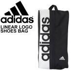 ショッピングシューズ シューズバッグ メンズ レディース/アディダス adidas リニアロゴ シューズケース 10L /靴入れ シューズ入れ スポーツ ジム 部活 学校 旅行 出張/BVB33