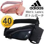 アディダス adidas ランニング ボトルポーチ ウエストポーチ ジョギング マラソン ウォーキング メンズ レディース バッグ 男女兼用 バッグ/BVZ96