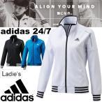 レディース 24/7 ジャージ ジャケット アディダス adidas ウェア スポーツ トレーニング 長袖 トラックジャケット BWS98