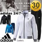 レディース アディダス 24/7  ジャージ上下セット adidas トレーニング ジャケット パンツ ジム ウェア スポーツ BWS98-BWS97