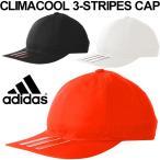 ランニングキャップ アディダス adidas クライマクール 3ストライプ ロゴキャップ 帽子 ジョギング マラソン メンズ レディース 日差し対策 アクセサリー/BXA72