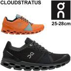 ランニングシューズ メンズ オン on クラウドストラトス Cloudstratus 中〜長距離 ロードラン マラソン ジョギング トレーニング 男性用/Cloudstratus