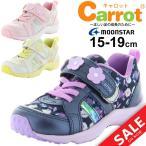 キッズシューズ 女の子 子ども ムーンスター moonstar carrot キャロット 子供靴 ジョグタイプ 15.0-19.0cm/CR-C2199