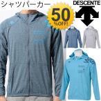シャツパーカー ジャケット メンズ/デサント DESCENTE Move Sport/スポーツウェア サッカー ジム トレーニング 長袖 男性 DAT2722 杢ニット /DAT-2722