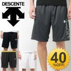 デサント DESCENT メンズ ハーフパンツ Move Sport 男性 ランニング ジム トレーニング スポーツウェア 半ズボン 部活 吸汗速乾 DAT7606P/DAT-7606P