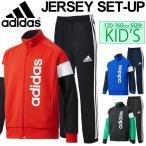 キッズ ジャージ上下セット アディダス adidas ジュニア 子供服 120-160cm ボーイズ 男の子 男児 Boys ESS スポーツ ウェア セットアップ 上下組/DJH74-DJH80