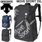 ショッピングバック バックパック メンズ レディース デサント DESCENTE Move Sport アクティブ トレーニングバック 30L/DMALJA11