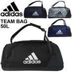 ダッフルバッグ ボストンバッグ アディダス adidas EPS チームバッグ 50L スポーツバッグ メンズ レディース 遠征 合宿 ジム 旅行/DMD01