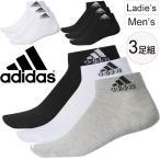 ショッピングソックス ソックス 靴下 メンズ レディース アディダス adidas BASIC 3P ショートソックス スポーツソックス 3足セット ワンポイントロゴ 男女兼用 /DMK56