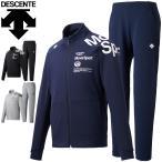 スウェット 上下セット メンズ セットアップ/DESCENTE デサント MoveSport ジャケット ロングパンツ 上下組/スポーツウェア トレーニング /DMMRJF20A-DMMRJG20