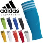 サッカーストッキング adidas アディダス チームスリーブ18 メンズ レディース サッカー フットサル用品  試合用ソックス スポーツソックス/DRW44【取寄】