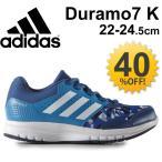 アディダス キッズシューズ adidas KIDS デュラモ K ジュニア スニーカー 子供靴 22.0-24.5cm ランニングシューズ 運動靴 S42128 小学生 レディース /Duramo7K