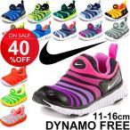 ナイキ ダイナモフリー キッズ スニーカー ベビースニーカー NIKE DYNAMO FREE スリッポン 子供靴 12.0-16.0cm 正規品 男の子 女の子 343938 kids baby 運動靴