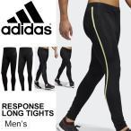 ランニングタイツ メンズ/アディダス adidas RESPONSE ロングタイツM/スポーツタイツ 10分丈 フルレングス 男性/マラソン ジョギング/ENN23【返品不可