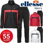 エレッセ ellesse メンズ ウインドブレーカー 上下セット テニス 男性 ウインドブレイカー スポーツ トレーニング 裏起毛 部活 練習/ETS55306-ETS65306