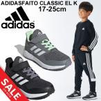 キッズシューズ ジュニア スニーカー 男の子 女の子 子ども adidas アディダス アディダスファイト CLASSIC EL K 子供靴/FaitoClassicELK-