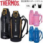 水筒 サーモス THERMOS 真空断熱スポーツボトル 保冷専用 0.8L 0.8リットル/スポーツタイプ スポーツ飲料OK/FHT-801F