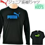 キッズ 子供 ジュニア 長袖 Tシャツ PUMA プーマ スポーツウェア ロゴプリント 子供服/FK1616