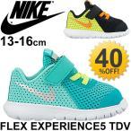 ナイキ ベビーシューズ キッズシューズ NIKE フレックス エクスペリエンス 5 TDV ベビー靴 子供靴 13.0-16.0cm スニーカー 844993 運動靴 くつ /FLEX-EXP-