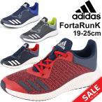 ショッピングジュニア ジュニアシューズ キッズ 男の子 女の子 子ども/アディダス adidas FortaRun K/ランニングシューズ/FortaRunK