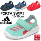 ショッピングサンダル サンダル ベビー 男の子 女の子 子ども アディダス adidas BABY FortaSwim I キッズ シューズ 子供靴 幼児靴 BA9373/BA9374/BA9375/BA9376 サマーシューズ