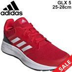 ランニングシューズ メンズ スニーカー adidas アディダス GLX 5 M/マラソン 初心者 ジョギング スポーツシューズ KZI38 赤 レッド 運動 靴/FW5703