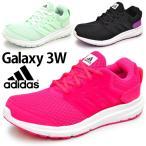 アディダス レディースランニングシューズ adidas Galaxy3 W ジョギング ウォーキング フィットネス 女性用 靴 くつ 足幅 3E ウィメンズ/AQ6562/AQ6560/AQ6559