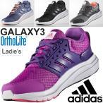 ランニングシューズ アディダス レディース adidas /ギャラクシー3W Galaxy/ジョギング ウォーキング トレーニング 靴 女性  AQ6555 AQ6556 AQ6557 AQ6558