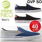 スリッポンスニーカー メンズ /アディダス ネオ adidas neo GVP SO スリップオン キャンバス 男性用 靴 ストリート AW3898 AW3900 AW3901 /GVP-SO