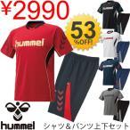上下セット 半袖Tシャツ ハーフパンツ 上下組 ヒュンメル Hummel/メンズ プラシャツ プラパン Tスーツ/トレーニング スポーツ サッカー フットサル/HAP1125SP