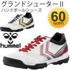 ハンドボールシューズ メンズ レディース スニーカー 靴 グランドシューター/ヒュンメル Hummel/REFLEX LOW/HAS6010