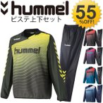 ヒュンメル メンズ ピステ 上下セット hummelトライアルコート 男性 サッカー フットサル 練習着 部活 トレーニングウェア フットボール/HAW4170-HAW5170
