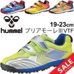 ヒュンメル サッカー ジュニアシューズ Hummel プリアモーレ3 VTF Jr 子供靴 トレーニングシューズ くつ 靴 19.0-23.0cm ベルクロタイプ/HJS2114
